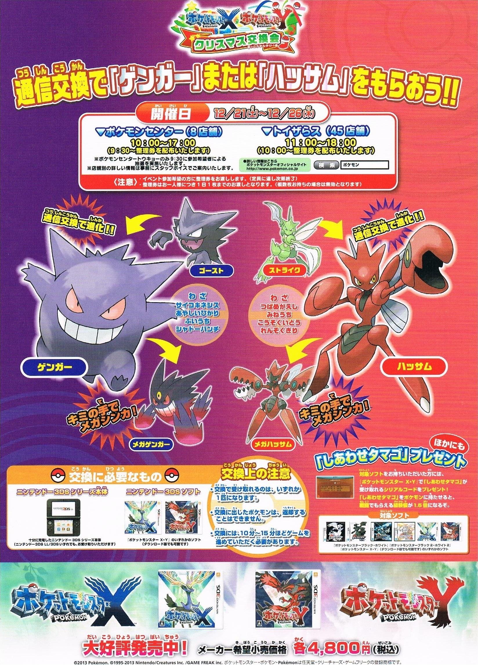 予告】『ポケットモンスター x・y』クリスマス交換会 (2013年12月21日(土