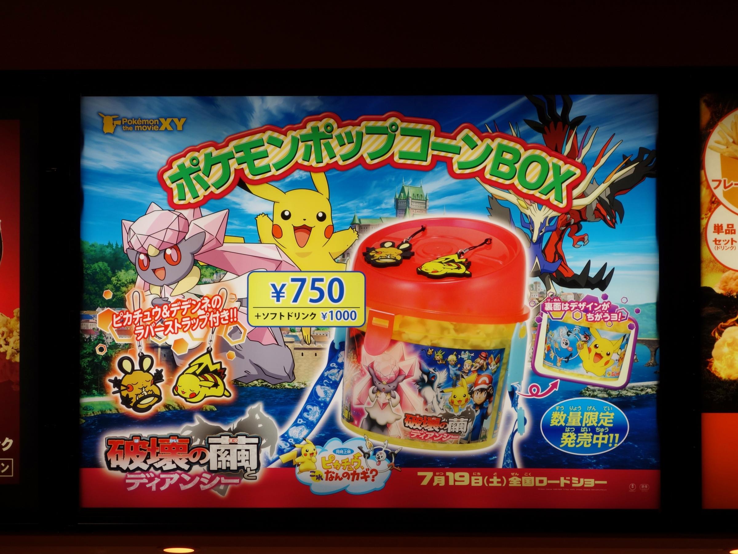 ポケモンポップコーンbox (2014年7月1日(火)発売) - アサミの日記