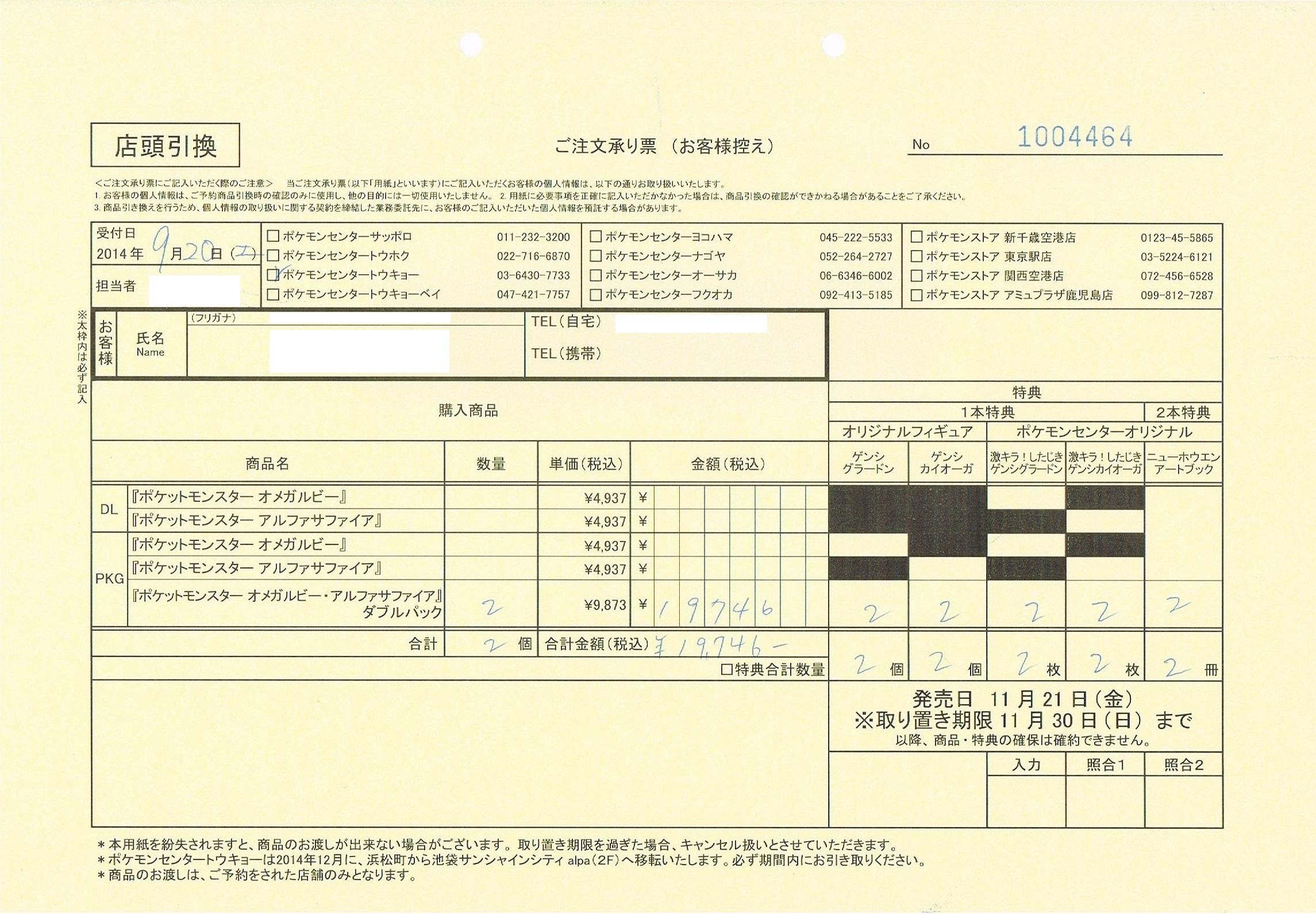 f:id:asami-1120:20141208034545j:image:w450