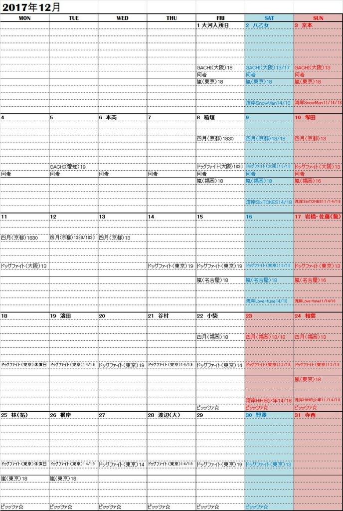 f:id:asami0331:20170922105837j:plain
