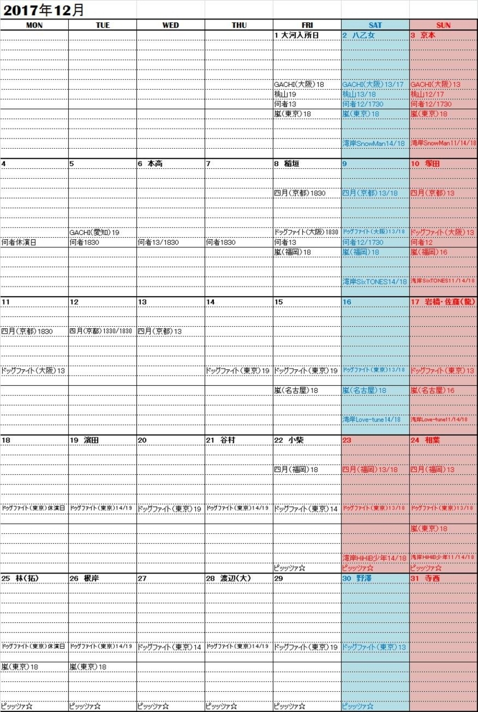 f:id:asami0331:20170926094225j:plain