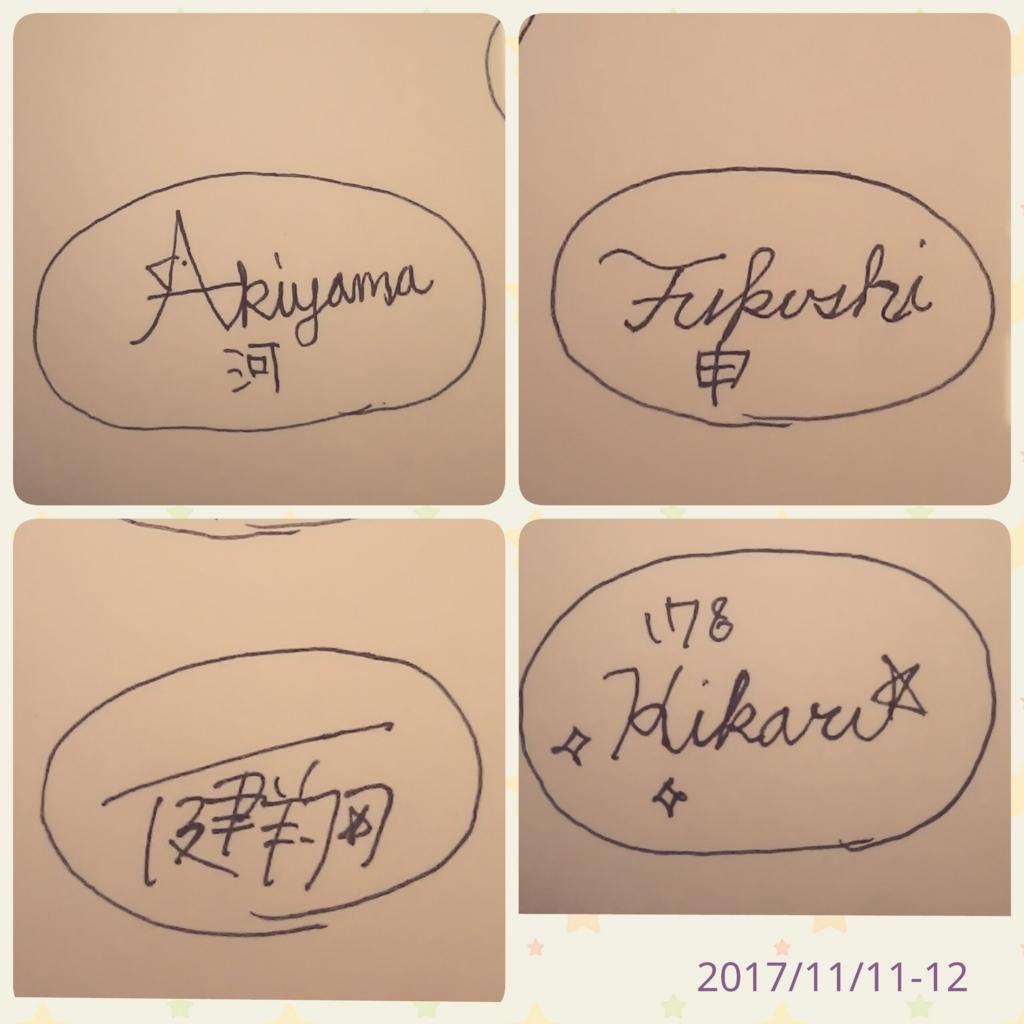 f:id:asami0331:20171119192947j:plain
