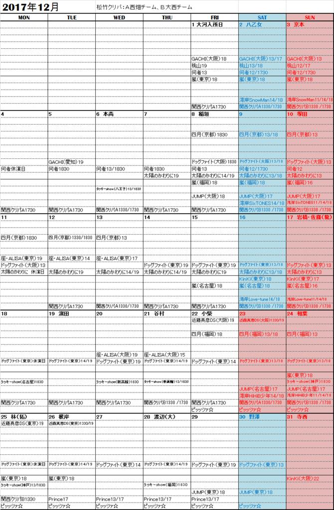 f:id:asami0331:20171201122834p:plain