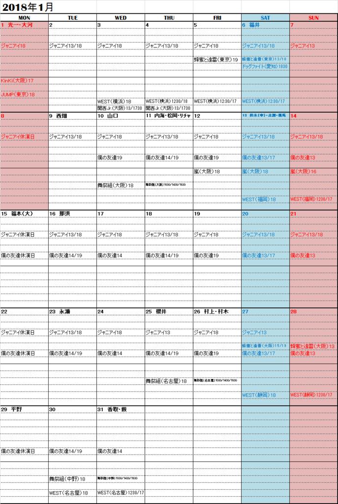 f:id:asami0331:20180111145849p:plain