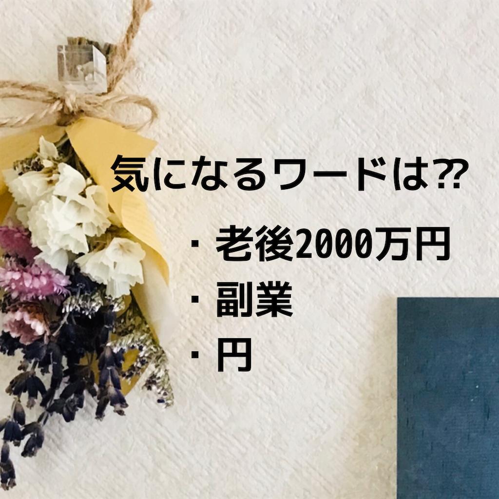 f:id:asami622:20200703144311p:plain