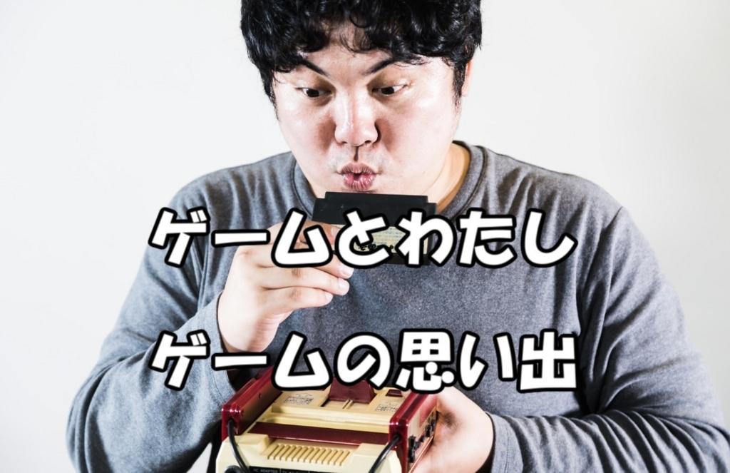 f:id:asamushi:20180724191242j:plain