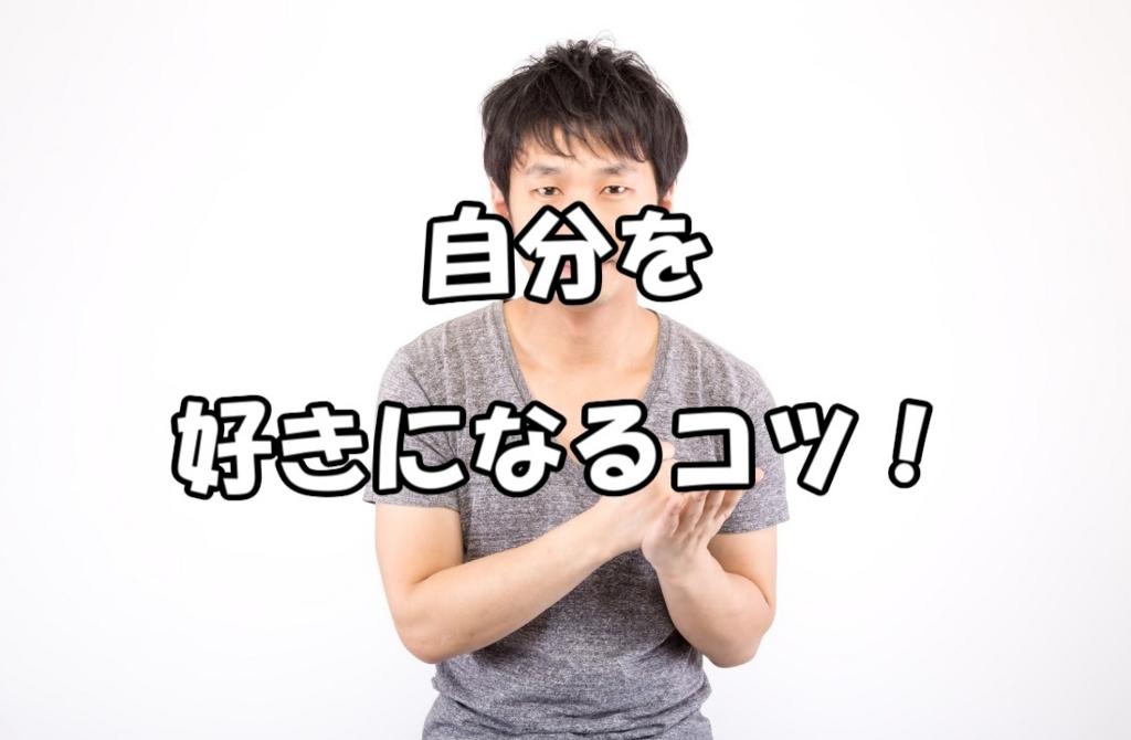 f:id:asamushi:20180725175739j:plain