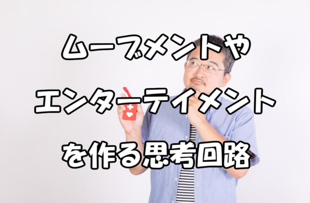 f:id:asamushi:20180725205519j:plain