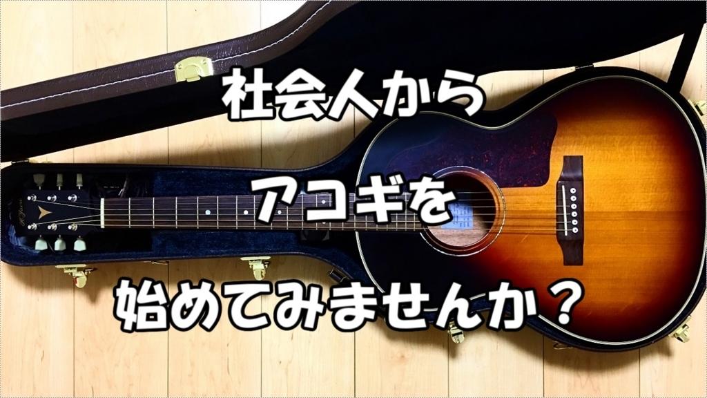 f:id:asamushi:20180805165437j:plain