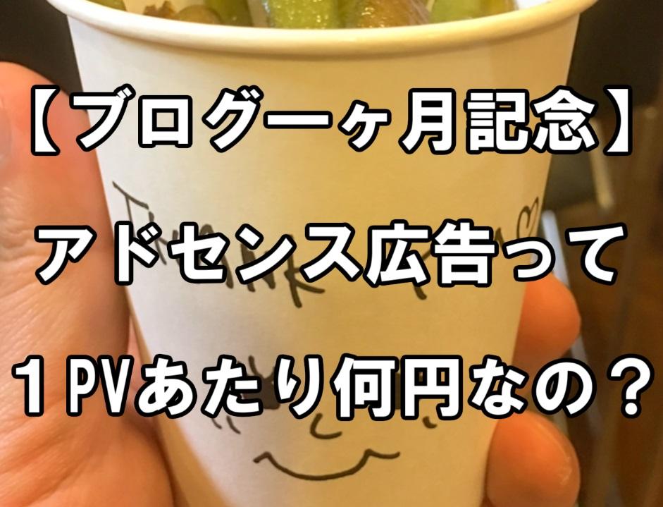 f:id:asamushi:20180811180205j:plain