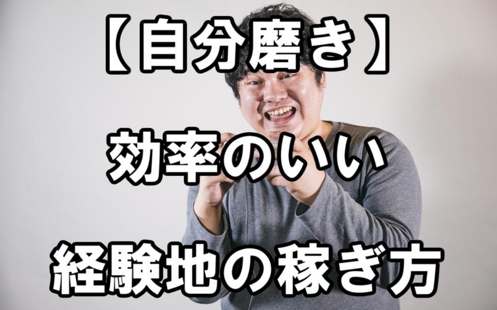 f:id:asamushi:20180813105722j:plain