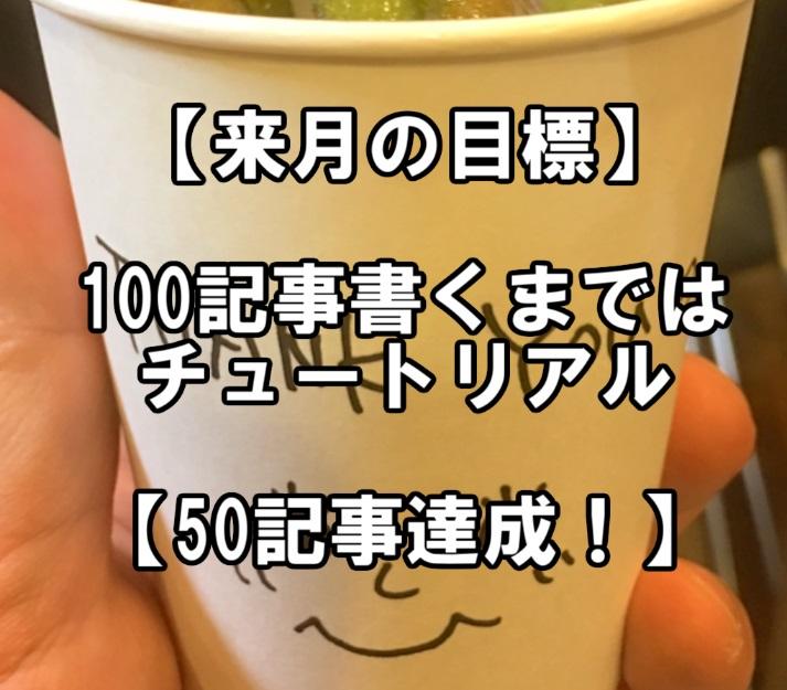 f:id:asamushi:20180830173755j:plain