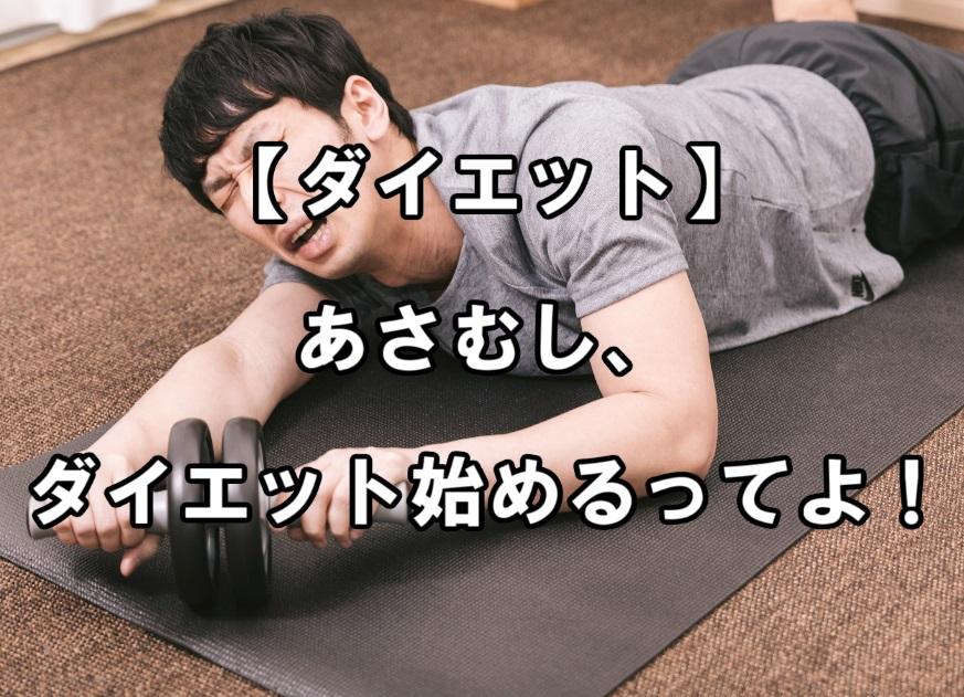 f:id:asamushi:20180831202050j:plain