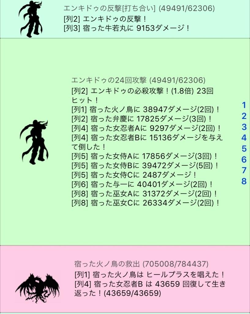 f:id:asamushi:20180902232553j:plain