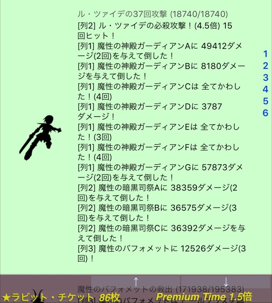 f:id:asamushi:20180902232905j:plain