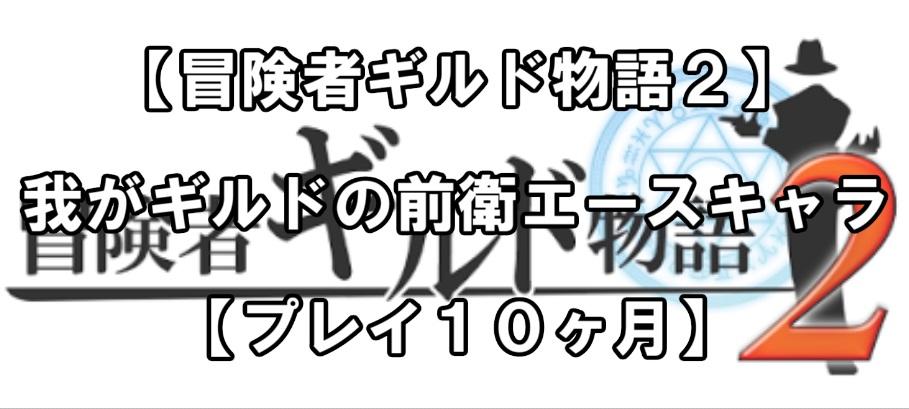 f:id:asamushi:20180903202220j:plain