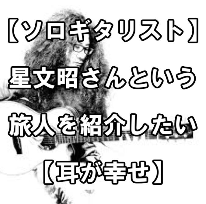 f:id:asamushi:20180908175511j:plain