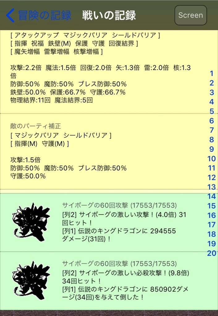 f:id:asamushi:20180926215719j:plain
