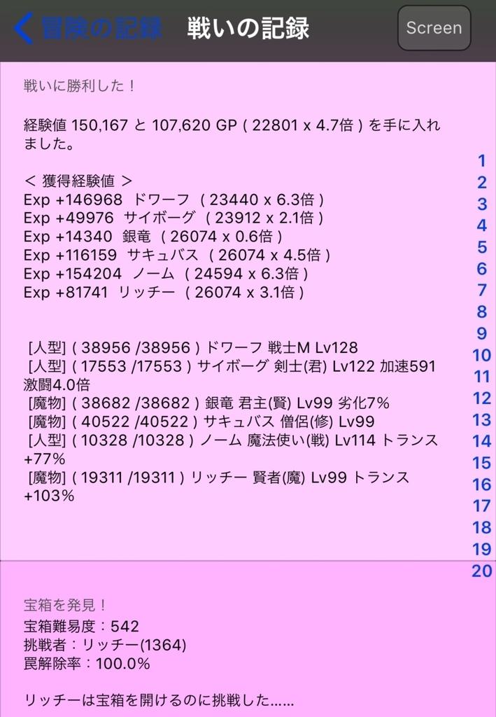 f:id:asamushi:20180926220111j:plain