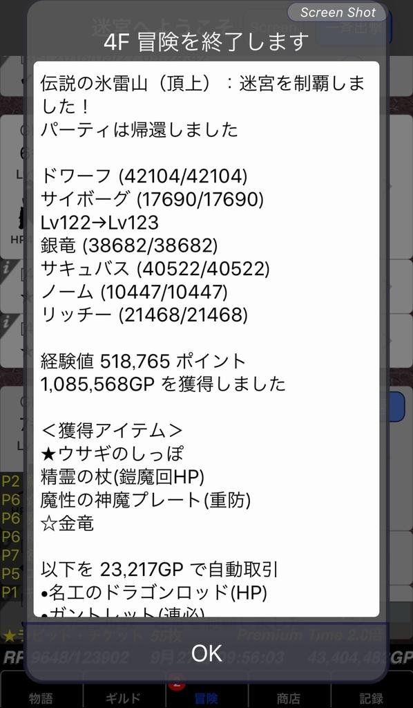 f:id:asamushi:20180927110921j:plain