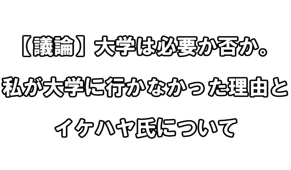 f:id:asamushi:20181003174531j:plain