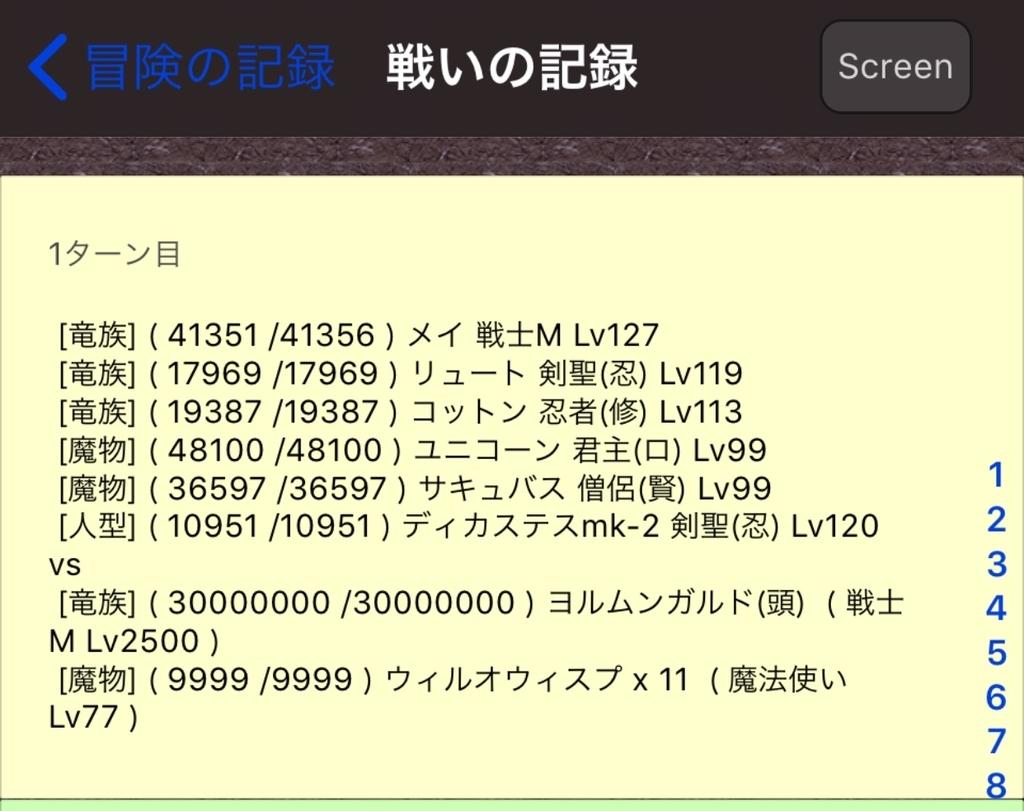 f:id:asamushi:20181010160241j:plain