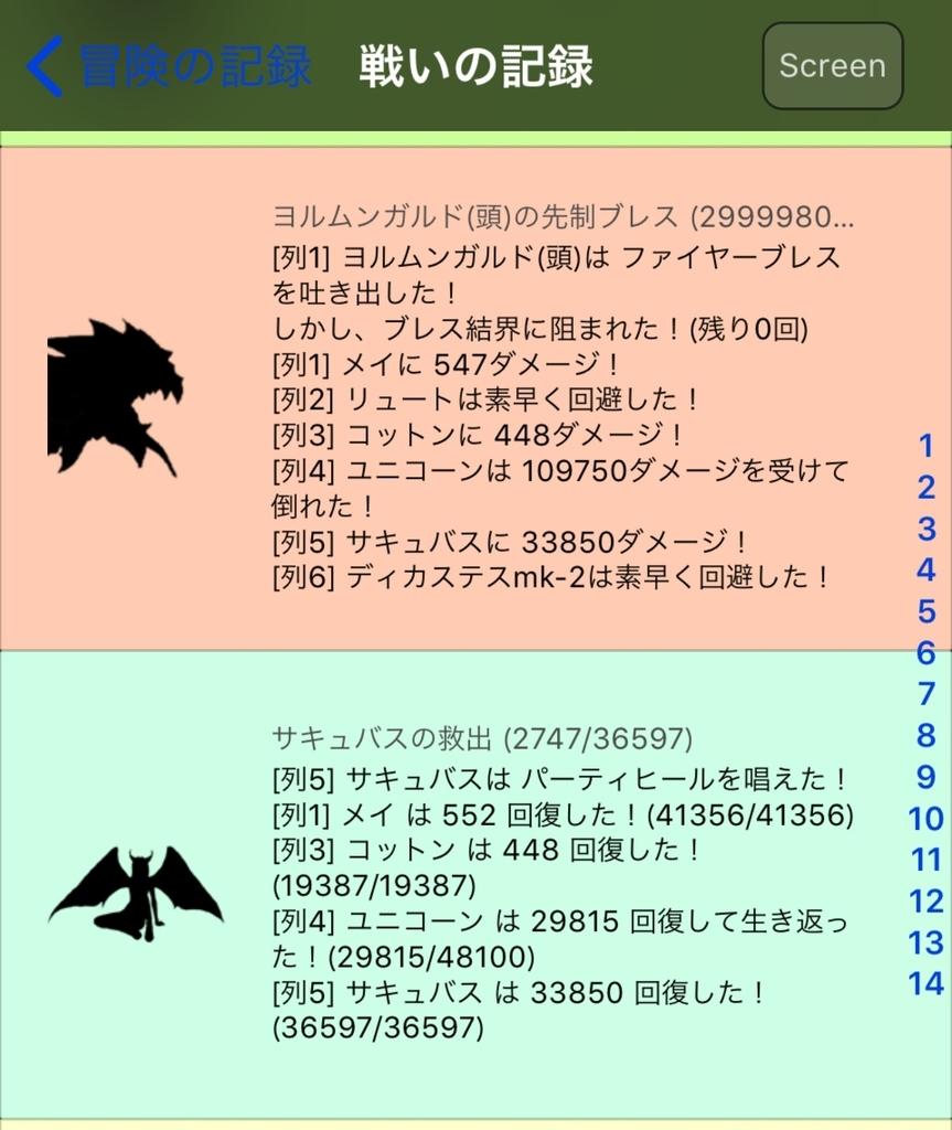 f:id:asamushi:20181010160309j:plain