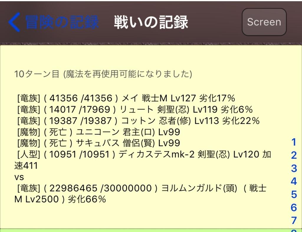 f:id:asamushi:20181010162841j:plain