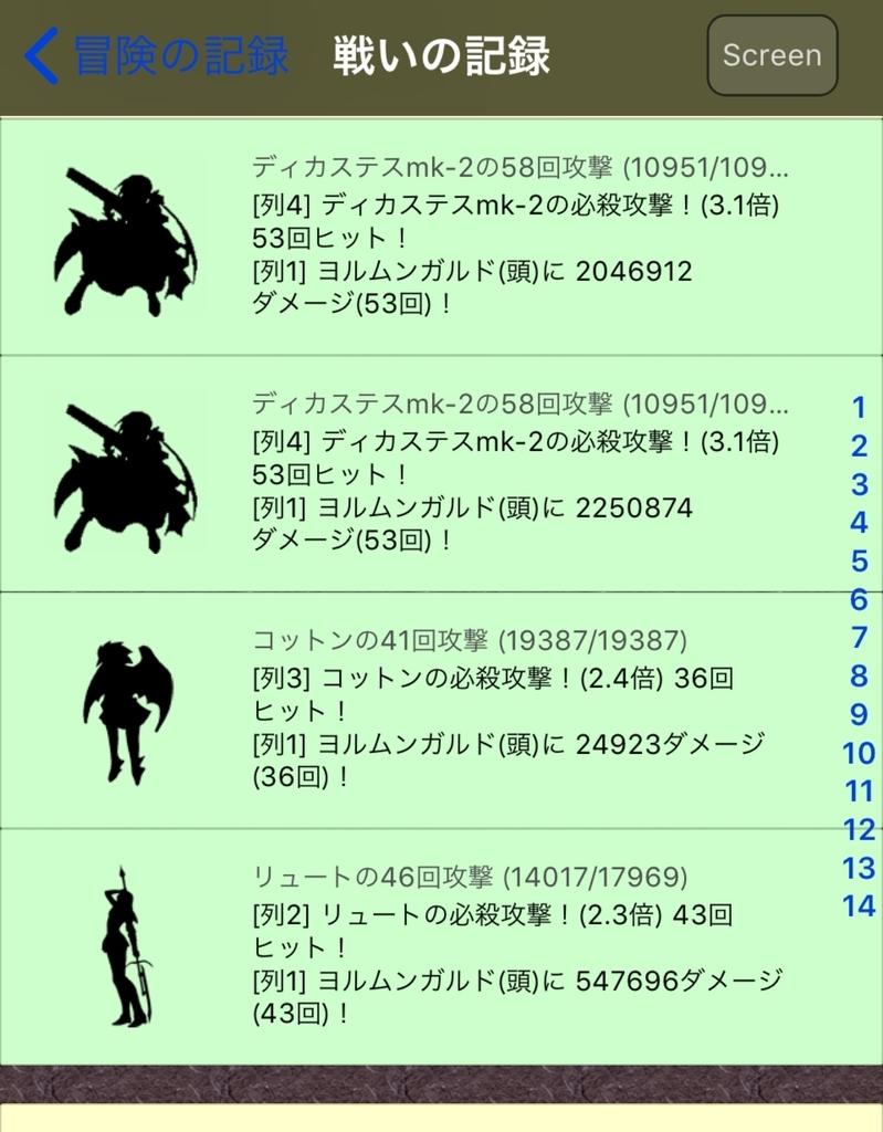 f:id:asamushi:20181010162946j:plain