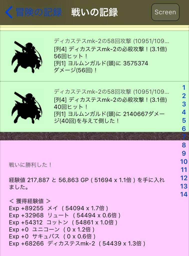 f:id:asamushi:20181010164443j:plain