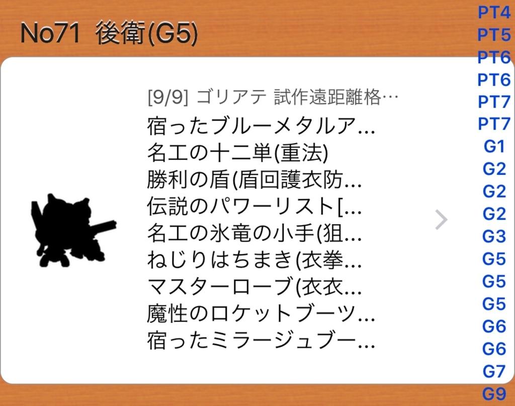 f:id:asamushi:20181109095621j:plain