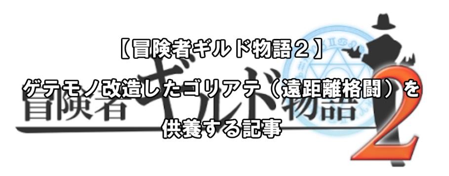 f:id:asamushi:20181111115602j:plain