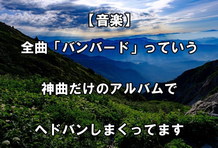 f:id:asamushi:20181121200752j:plain
