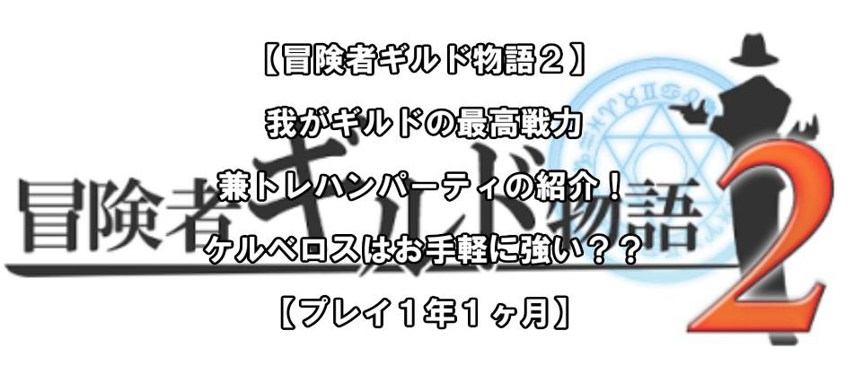 f:id:asamushi:20181128175413j:plain