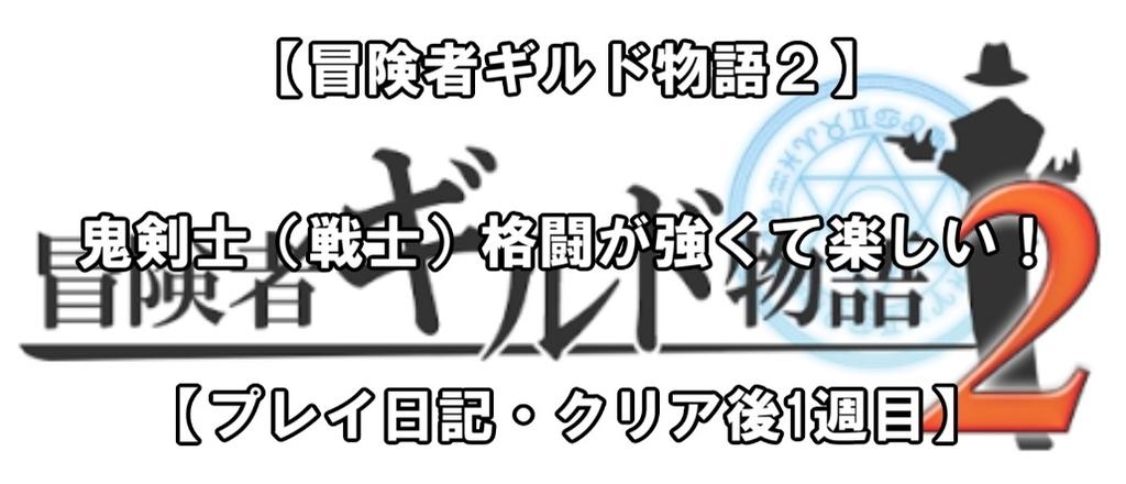 f:id:asamushi:20181206211337j:plain