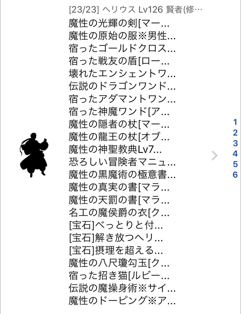 f:id:asamushi:20181225145154j:plain