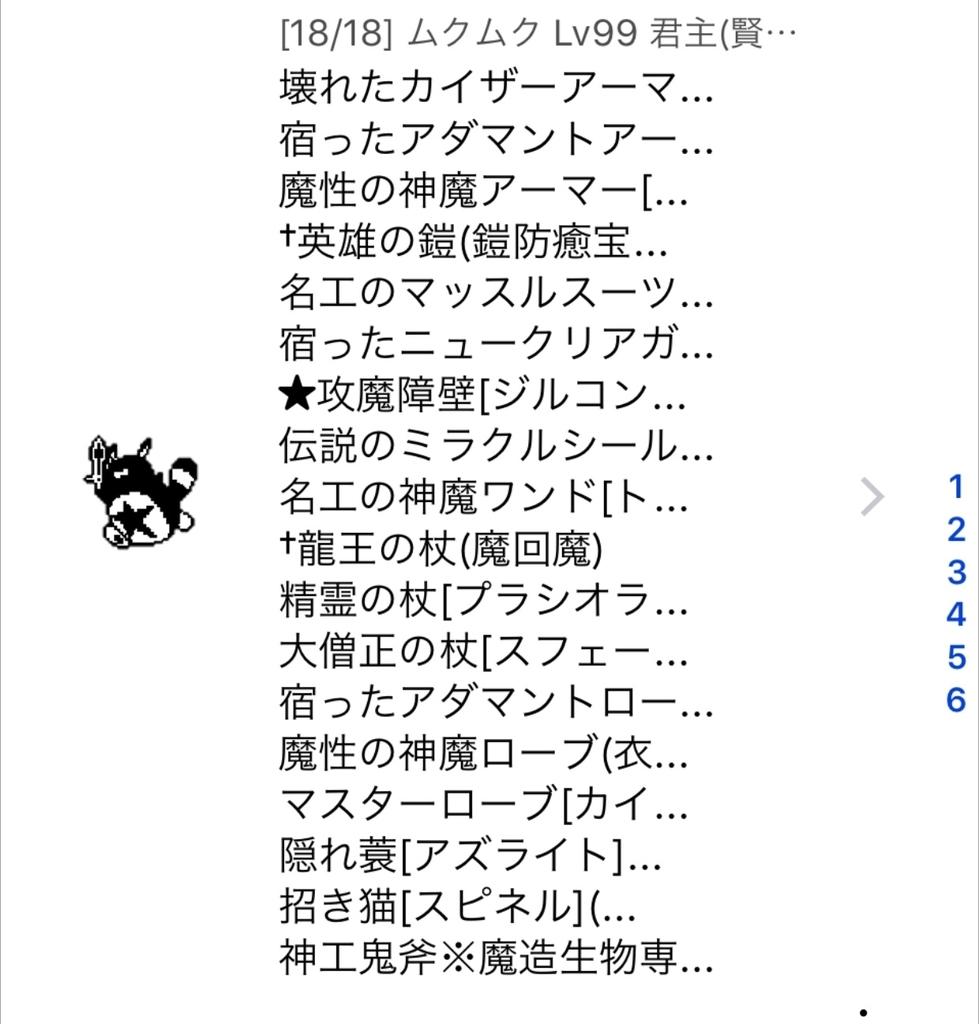 f:id:asamushi:20181225145257j:plain