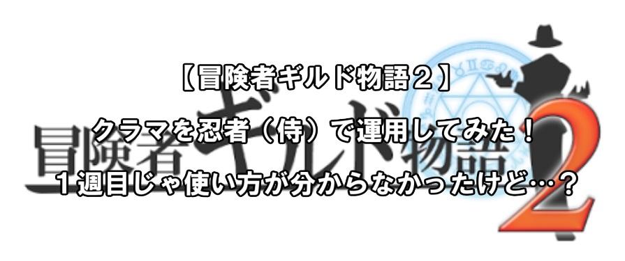 f:id:asamushi:20190113171842j:plain