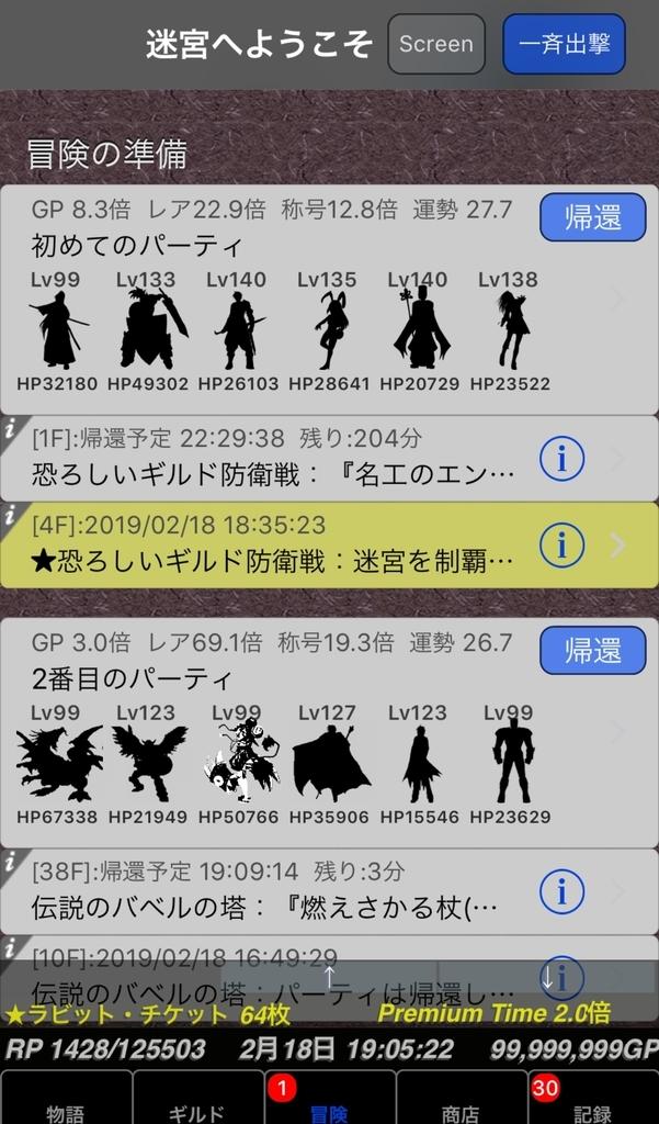 f:id:asamushi:20190218193458j:plain