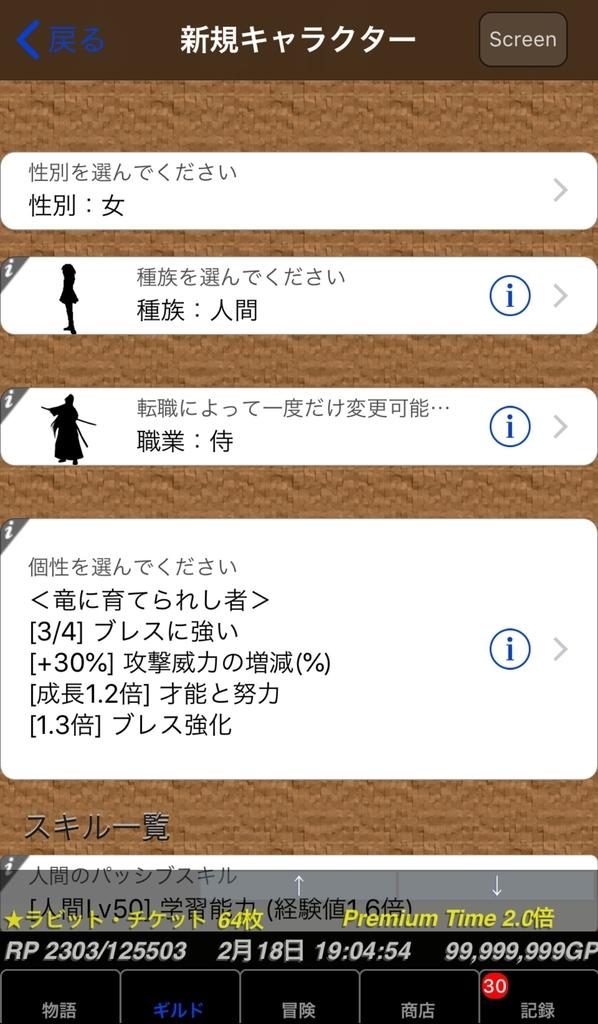 f:id:asamushi:20190218193711j:plain