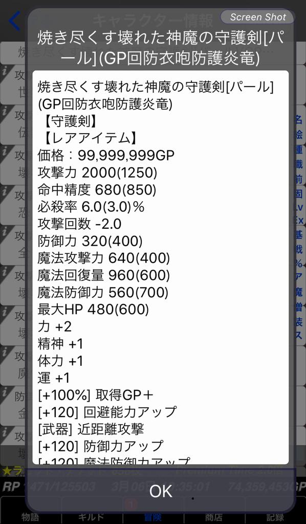 f:id:asamushi:20190306103622j:plain