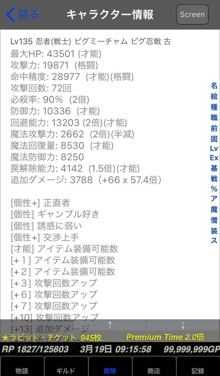 f:id:asamushi:20190320165948j:plain