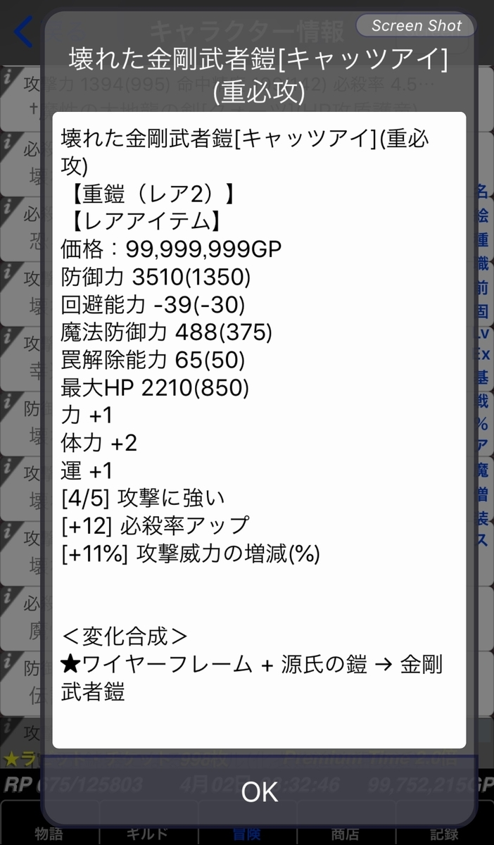 f:id:asamushi:20190402100003j:plain