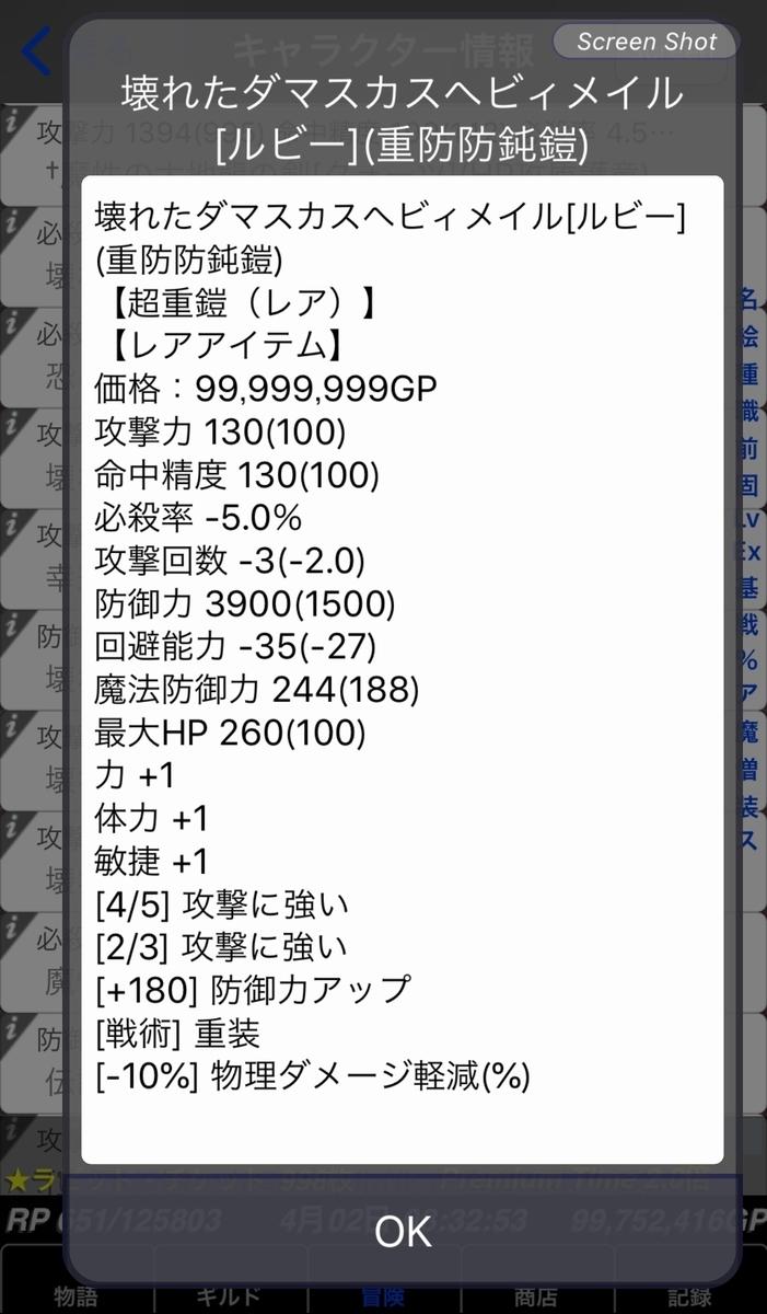 f:id:asamushi:20190402100007j:plain