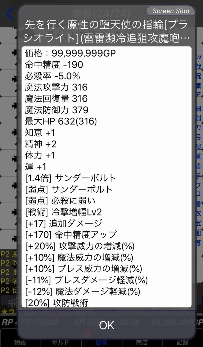 f:id:asamushi:20190402100059j:plain
