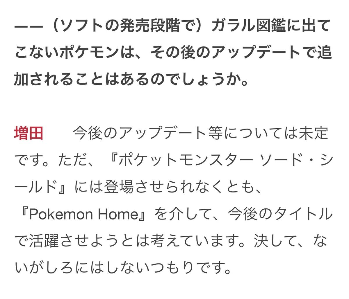f:id:asamushi:20190616012024j:plain