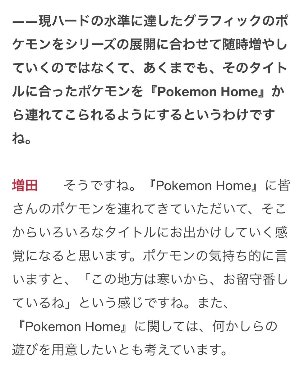 f:id:asamushi:20190616012240j:plain