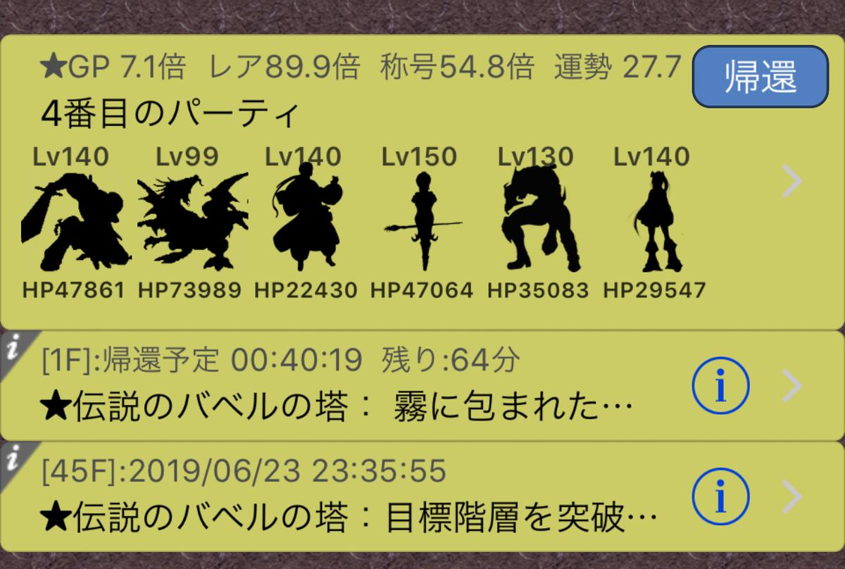 f:id:asamushi:20190624103043j:plain