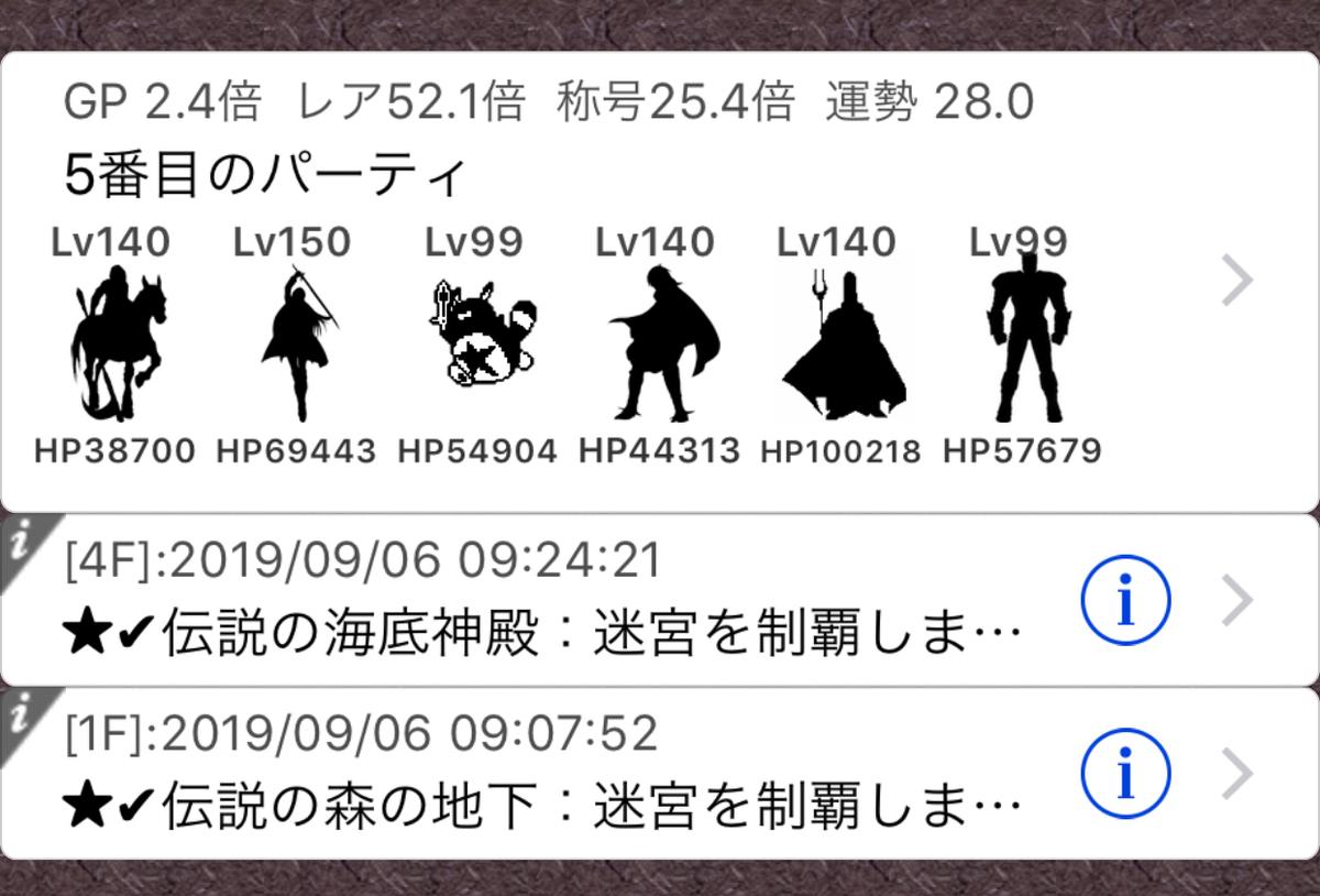 f:id:asamushi:20190906093546j:plain
