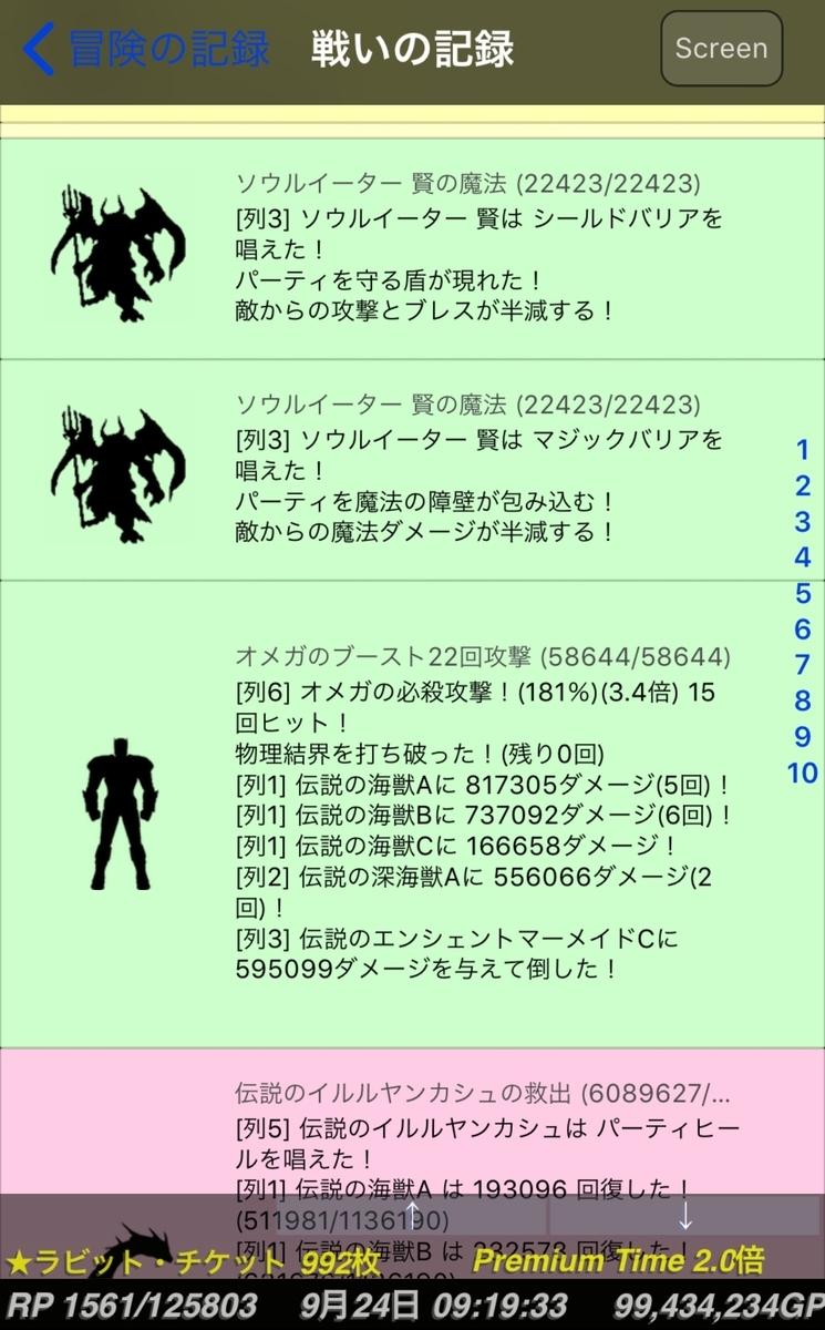 f:id:asamushi:20190924161011j:plain